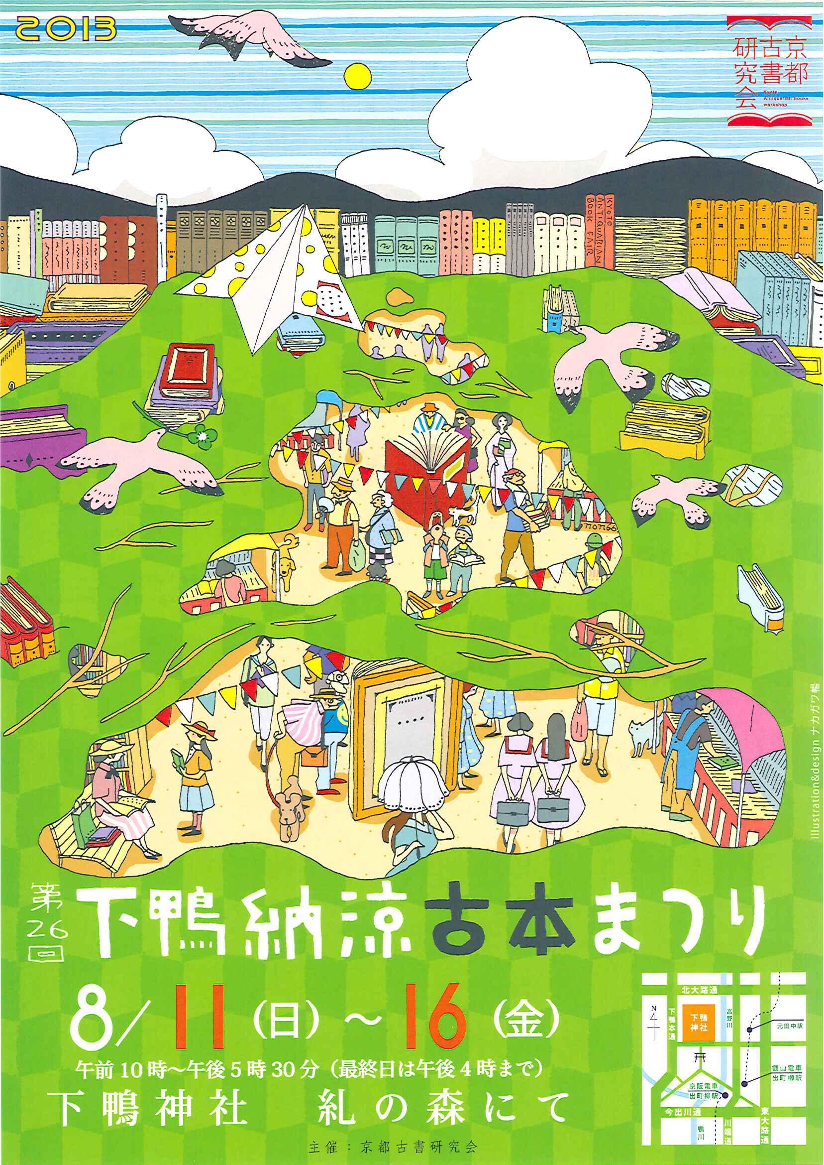 kyotokosyo1308.jpg